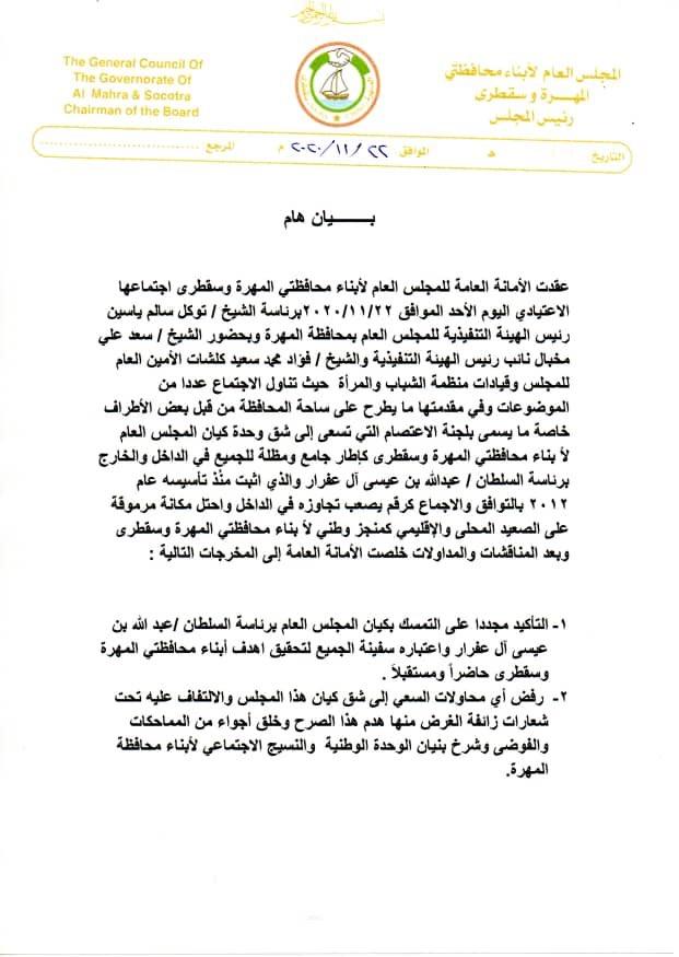 «الجريدة بوست» تنشر نص البيان : مجلس أبناء المهرة وسقطرى يرفض محاولات شق الصف تحت شعارات زائفة
